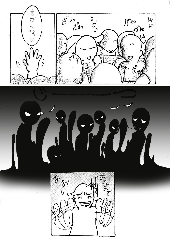 FI: Bonus Page 2 by Izzi1313