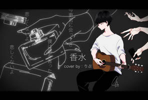 Kousui - cover by Rib by CeiFmy