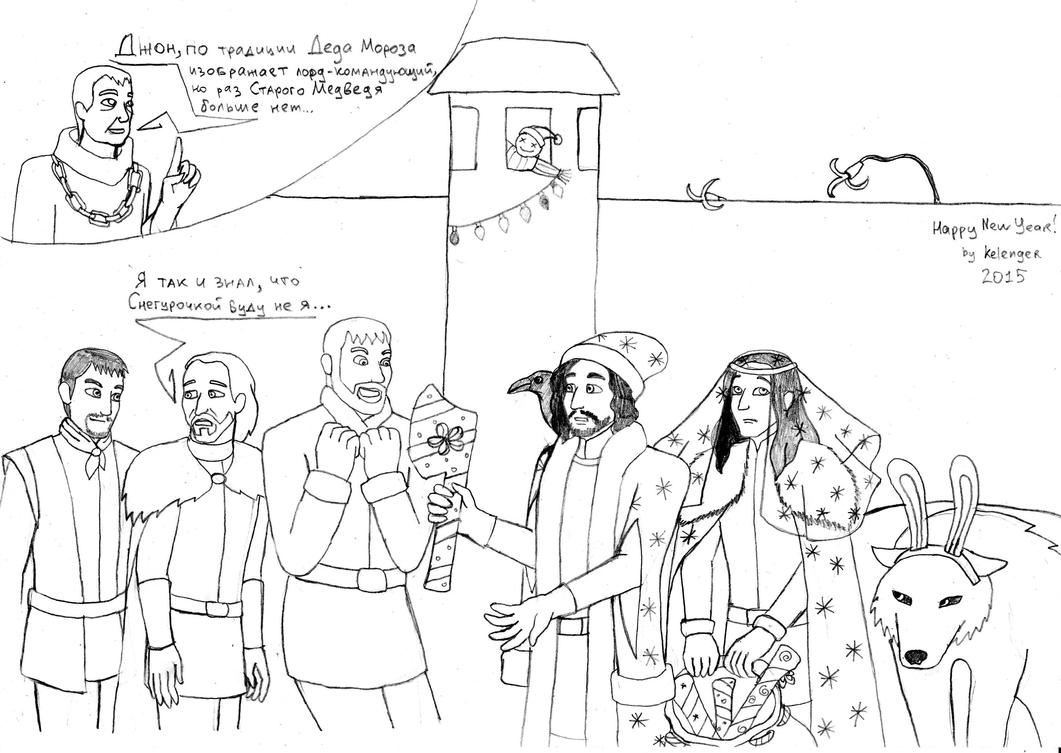 NY with aSoIaF 3 by Kelenger