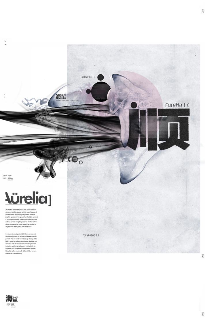 Aurelia by Sonicbeanz