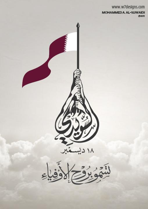 Qatar National Day - Al-Suwaidi by WisdomSeven