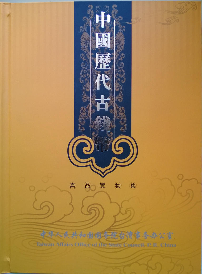 Chinese monetary dictionary by bently96