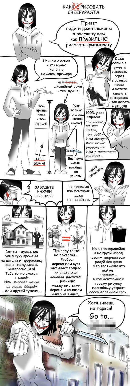 Как рисовать комиксы крипипаста