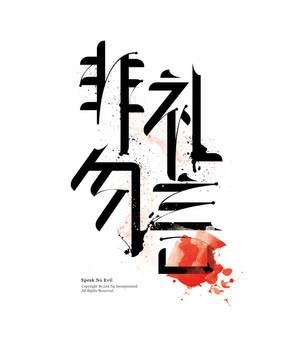 Speak No Evil Typography