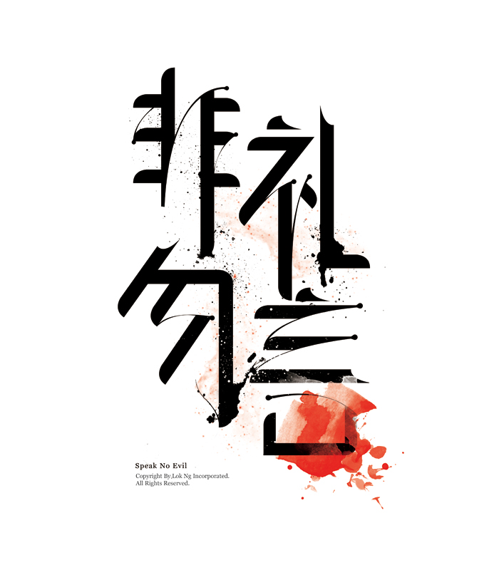 Speak No Evil Typography by lok-ng
