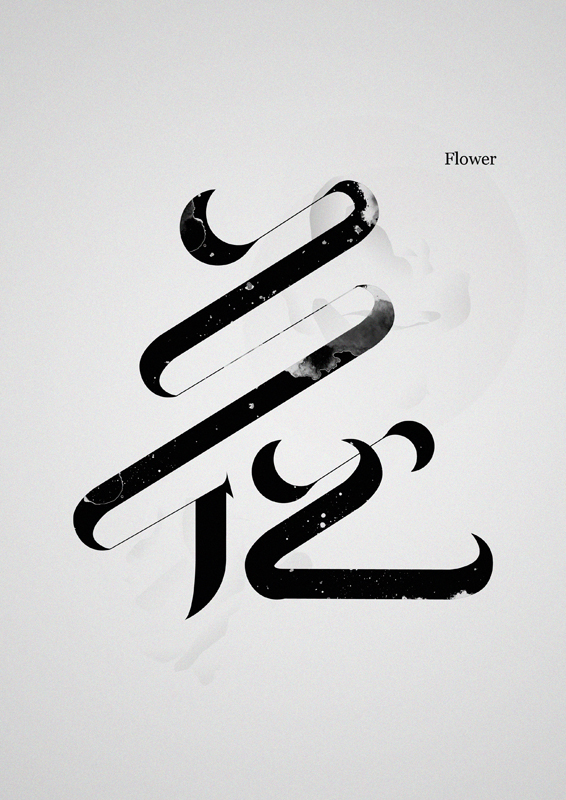 Flower Typography by lok-ng