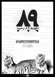 ava taghvim poster by arsalan-design