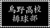Karasuno Support Stamp By Emiwaizumi-daw0i5e by S-Siyala