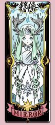 Cardcaptor Sakura Clear Card - Mirror card by NakkiNya