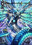 Zeroth Dragon of Distant Sea, Megiddo (WIXOSS) WIP
