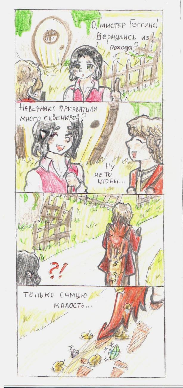 The Hobbit yonkoma by sjupiter-belcha