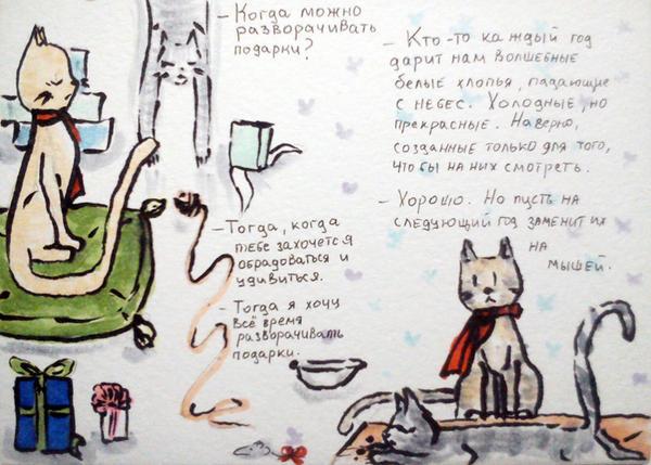 Cats for Udav by sjupiter-belcha