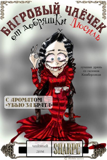 Crimson tea rus by sjupiter-belcha