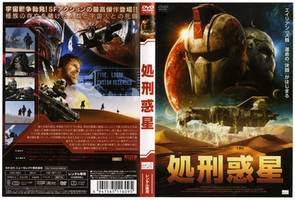 Hunter Prey Japanese DVD Cover