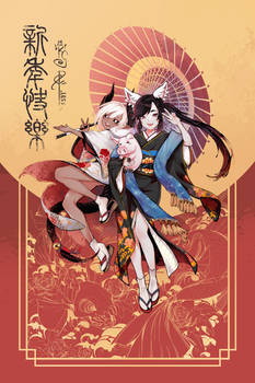 Lunar New Year Collab With .Less