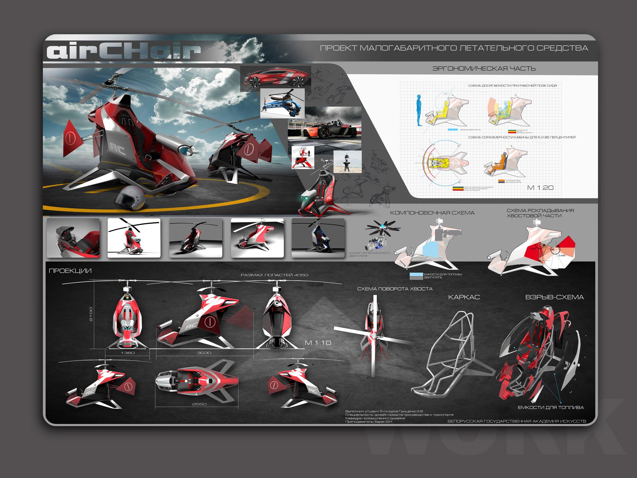 air chair by kostik88