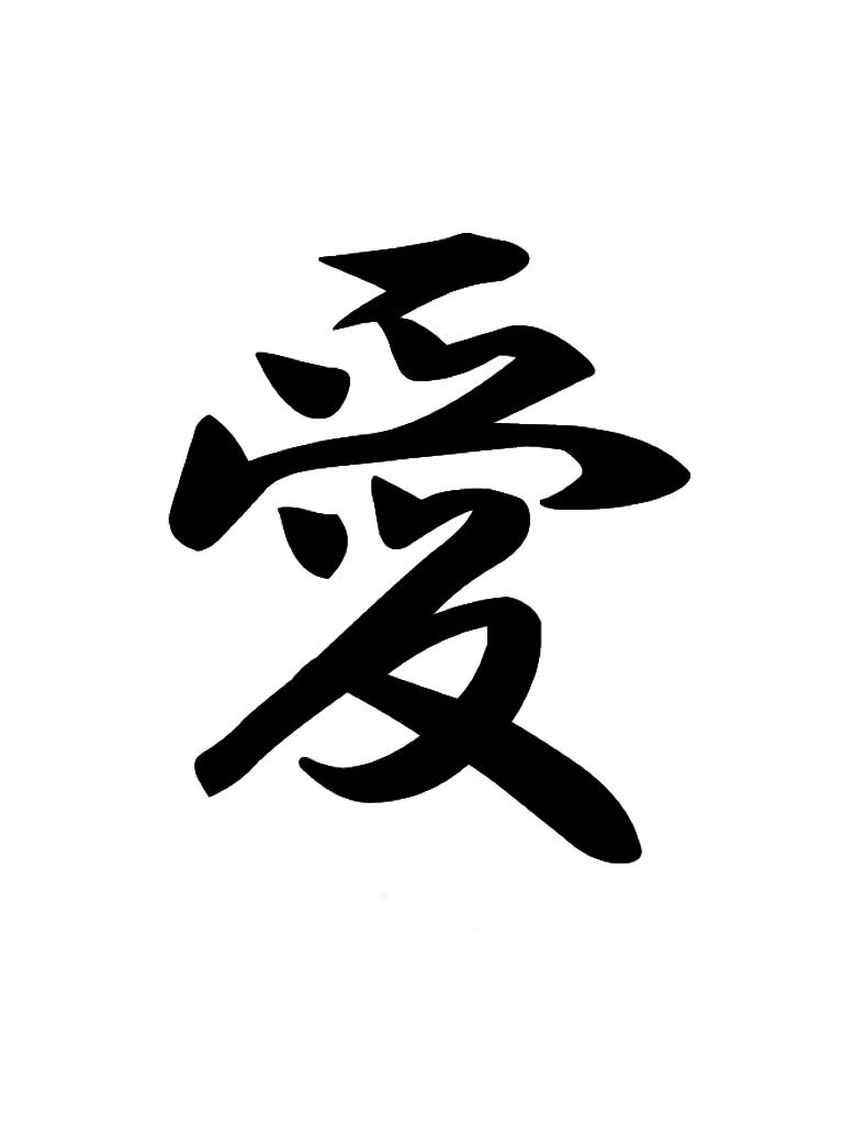 The kanji of love by solidsasuke on deviantart the kanji of love by solidsasuke buycottarizona Images