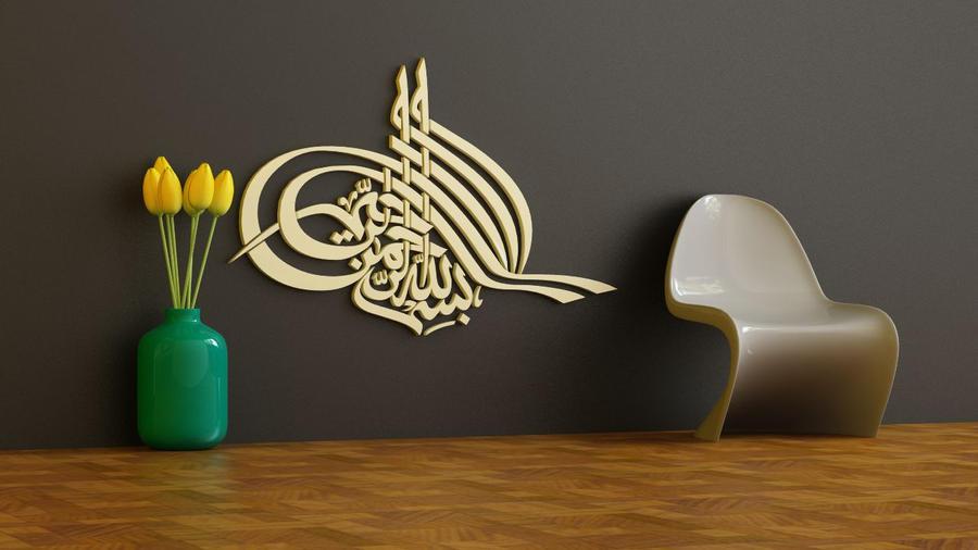Bismillah by Al-Kabeer
