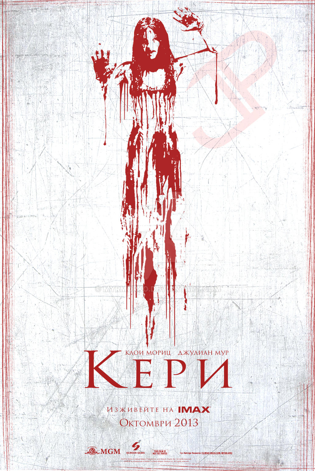 Carrie 2013 Bulgarian Poster By Myrmorko On Deviantart