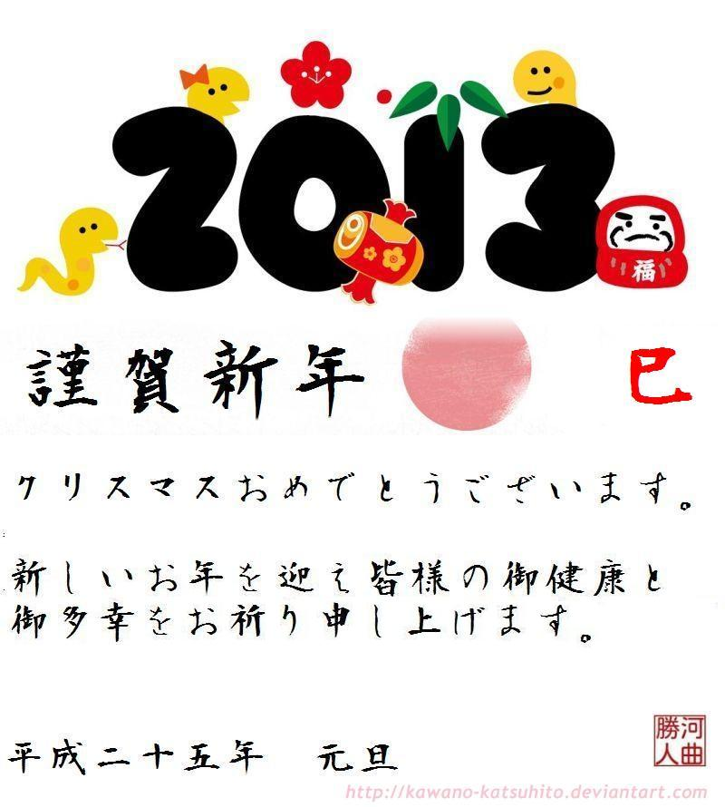 Nengajou 2013 from Katsu