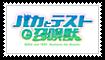 Baka And Test Stamp