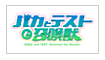 Baka And Test Stamp by Dekkii