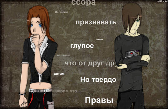 .: Quarrel :.