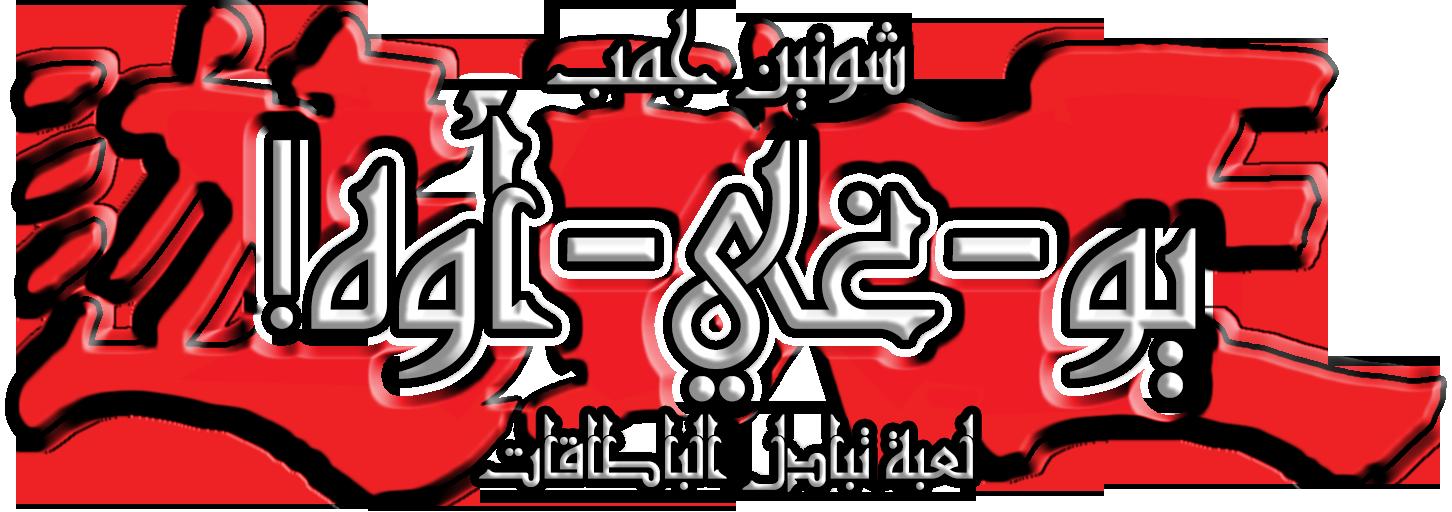 Yu-Gi-Oh! logo [Arabic] by Youssef-Mamdouh