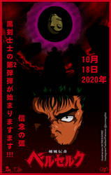 Kenpuu denki Berserk Season 2 Fanart Poster