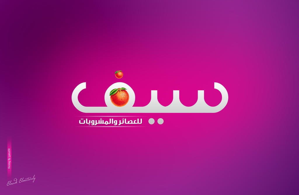 Love Juice Wallpapers : Saif Name Wallpaper Love www.pixshark.com - Images ...
