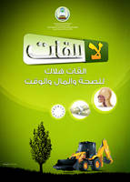 No 4  Qat Poster by gana50