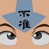 Aang Icon 4 by Jesusfreak-kk