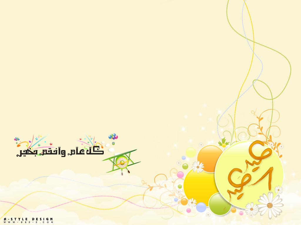 : : HAPPY EID : :