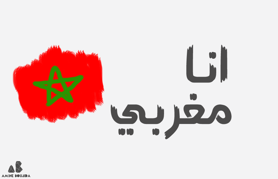 Ana Mgrabi by Aminebjd