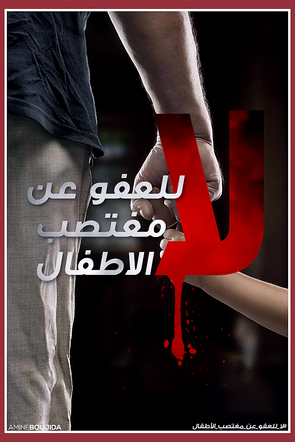 No amnesty by Aminebjd