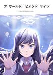 A world beyond mine - Webtoon Cover