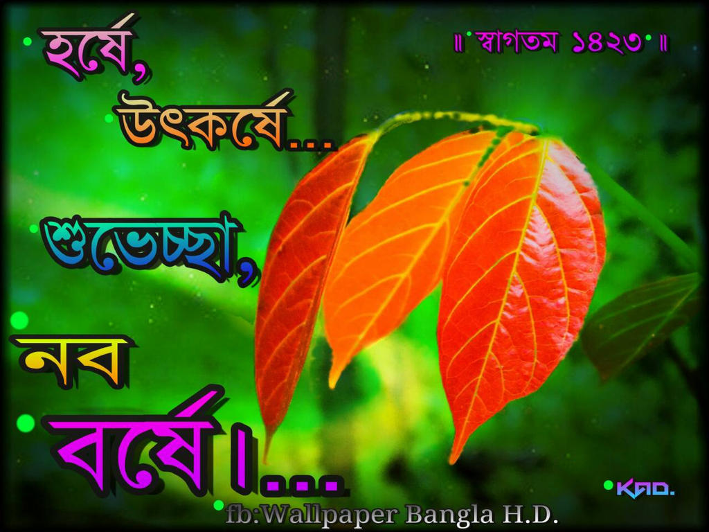 Bengali new year greetings by kedarasish on deviantart bengali new year greetings by kedarasish m4hsunfo