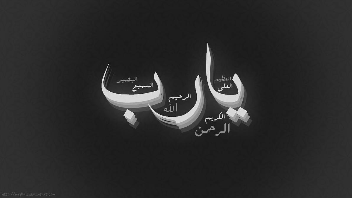 "Ya Rab""Allah"" by mrjhad"