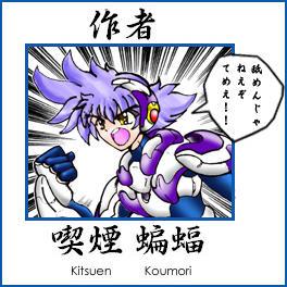 KitsuenKoumori's Profile Picture