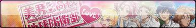 Binan Koukou Chikyuu Bouei-bu Love! Fan Button
