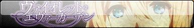 Violet Evergarden Fan Button by Allen-WalkerDGrayMan