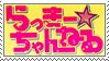 Lucky Channel Stamp by hatenaki-yume