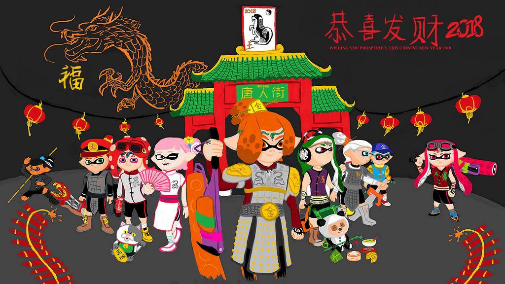 2018 - Chinese New Year (Year of the Earth Dog) by