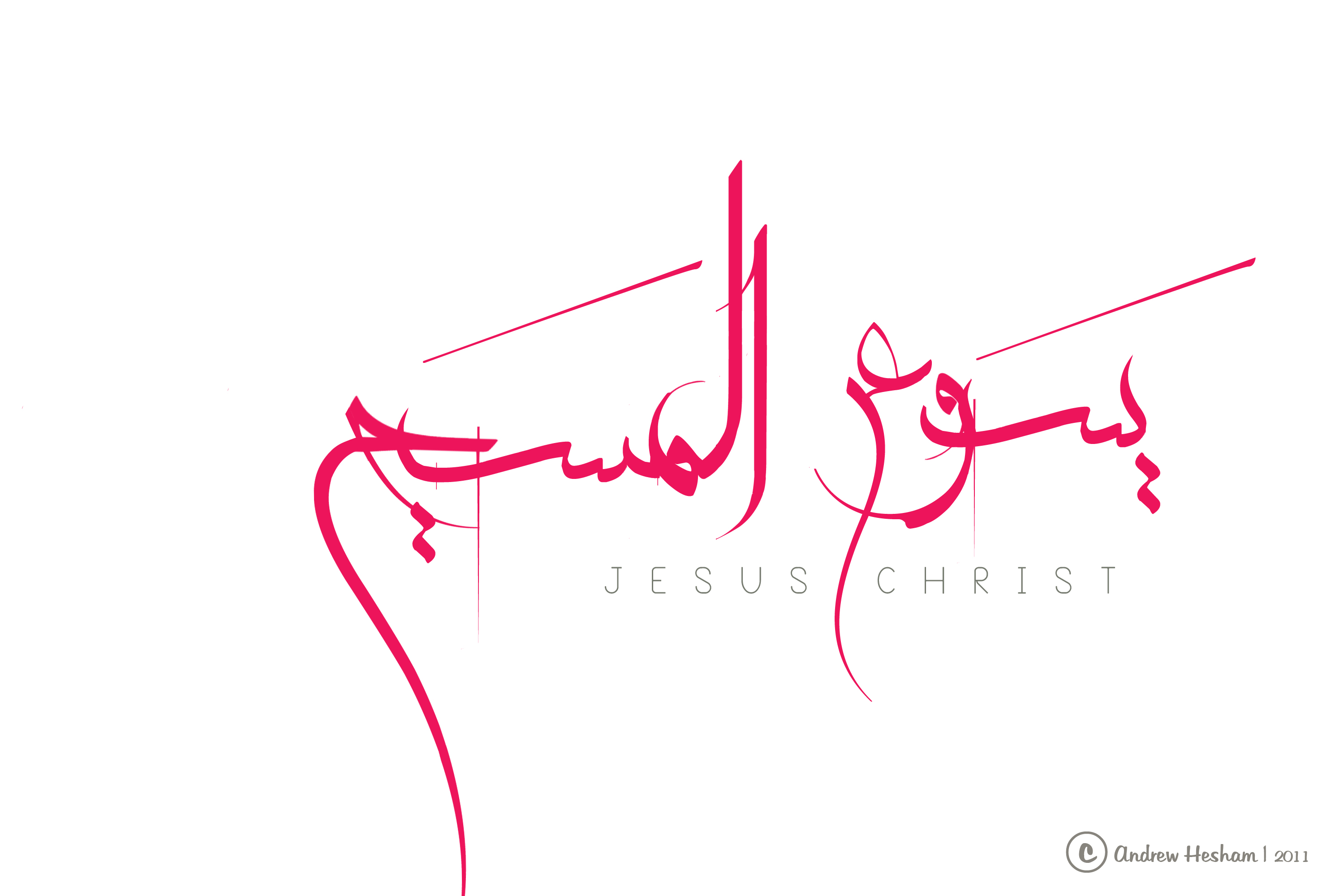 Jesus christ by andrewhesham on deviantart