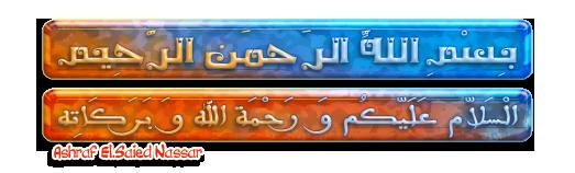 Basmala w Salam by Ashraf-El-Saied