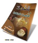 Al qma Cover For Social Studies language