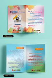 Sinai university brochure