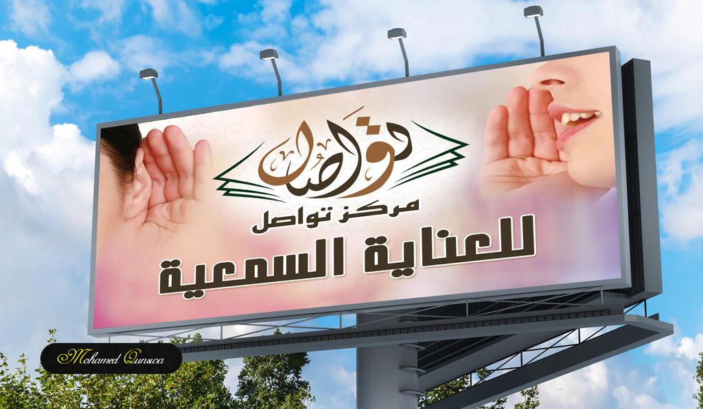 Tawasol Outdoor banner