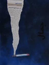 Cigarette smoked by an arab woman by AL1970ART