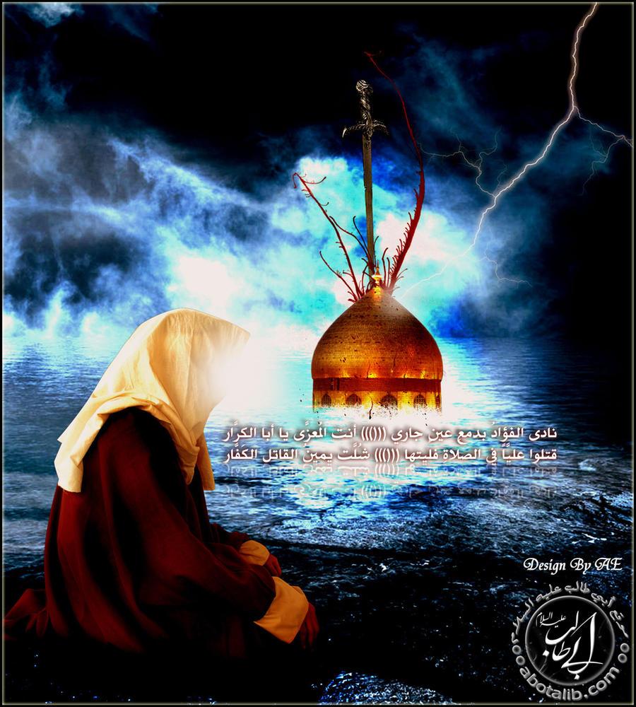 Ya Ali Wallpaper Ya-ali by yazahraaYa Allah Ya Muhammad Ya Ali Wallpapers